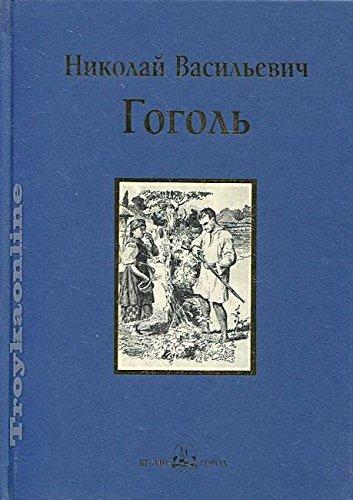 9785779317139: Mirgorod