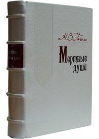 9785779317146: Mertvye dushi (eksklyuzivnoe podarochnoe izdanie)
