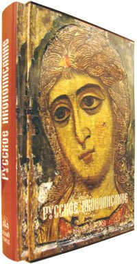 9785779319140: Russian iconography (in box) / Russkoe ikonopisanie (v futlyare)