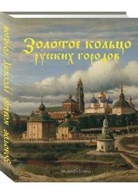 9785779319218: Golden Ring Russian Towns / Zolotoe koltso russkikh gorodov