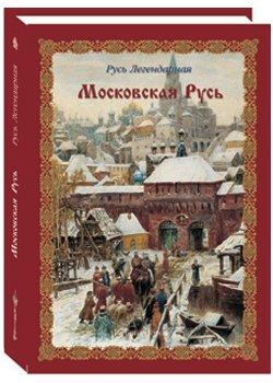 9785779320344: Rus' legendarnaya. Kniga 4. Moskovskaya rus'