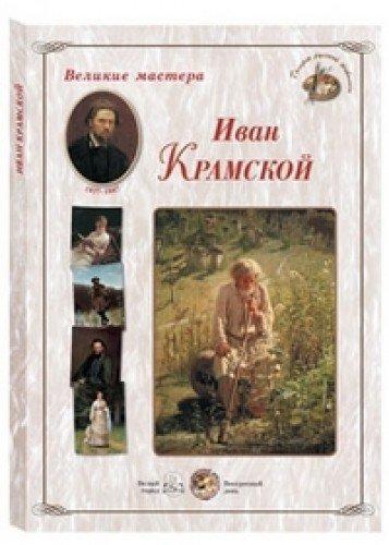9785779343329: Velikie mastera. Ivan Kramskoy (nabor iz 24 reproduktsiy)