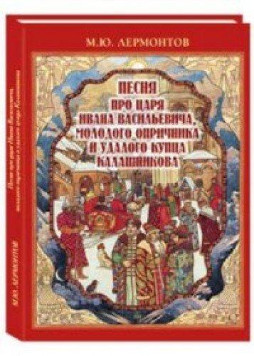 pesnja pro carja ivana vasilevicha molodogo oprichnika: m ju lermontov