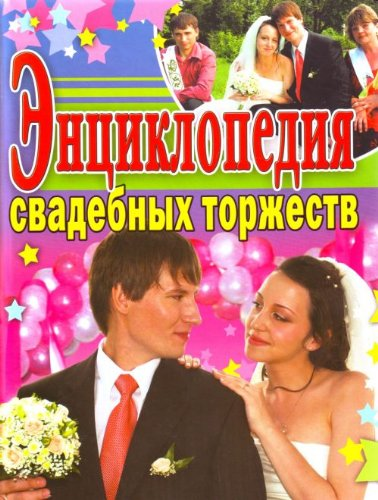 9785779709712: Entsiklopediia svadebnykh torzhestv in Russian