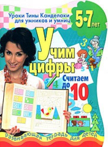 9785779710862: Uchim tsifry. Schitaem do 10: razvivayuschaya tetrad dlya detey 5-7 let