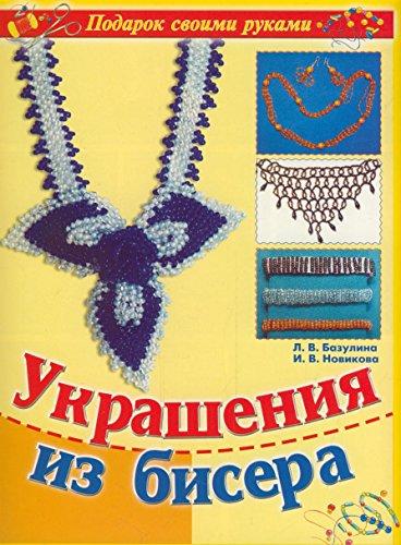 9785779711395: Jewelry Beaded / Ukrasheniya iz bisera