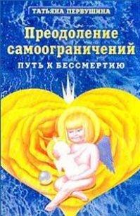 Preodolenie samoogranicheniy. Kniga 2: Tatyana Pervushina