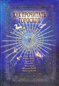 9785780402527: Kak prochitat' goroskop. Entsiklopediya vazhnejshikh aspektov. Rukovodstvo dlya nachinayuschikh astrologov