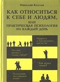 Kak otnositsya k sebe i lyudyam, ili: N. I. Kozlov
