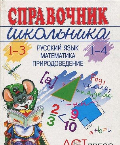 Russkiy yazyk. Matematika. Prirodovedenie. 1-4 (1-3). Spravochnik