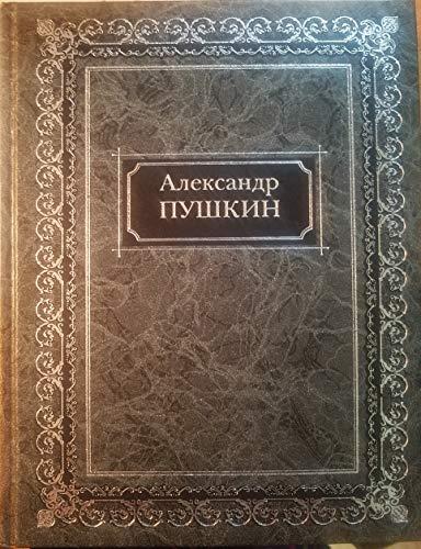 """Stikhotvoreniia. Romany i Povesti. """"Evgenii Onegin"""". Poemy.: Pushkin, A.S"""