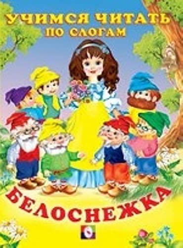 9785783309311: Belosnezhka