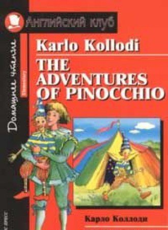 9785783600609: The Adventures of Pinocchio / Priklyucheniya Pinokkio