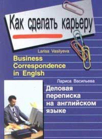 Delovaya perepiska na angliyskom yazyke: Vasileva Larisa Nikolaevna