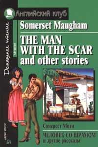 9785783601286: Man Scar Other Stories Chelovek so shramom i drugie rasskazy