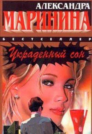 9785783801709: Ukradennyy son