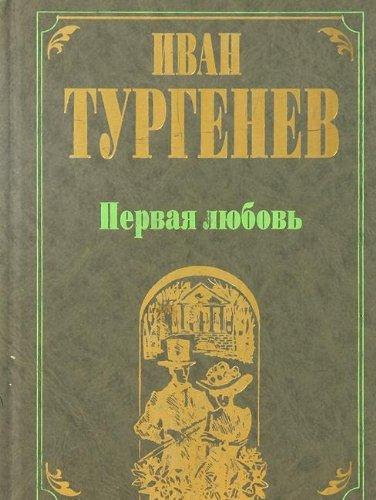 Pervaya lyubov: Ivan Turgenev