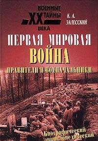 9785783806278: Pervai͡a︡ mirovai͡a︡ voĭna: Biograficheskiĭ ėnt͡s︡iklopedicheskiĭ slovar′ (Voennye taĭny XX veka) (Russian Edition)