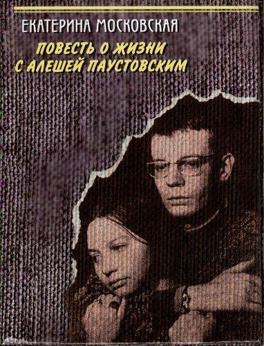 Povest o zhizni s Aleshei Paustovskim (Russian Edition) Ekaterina Moskovskaya