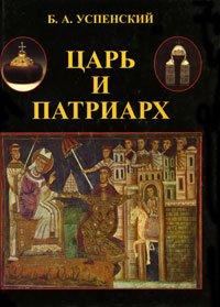 9785785900714: TSar i patriarkh: Kharizma vlasti v Rossii : vizantiiskaia model i ee russkoe pereosmyslenie