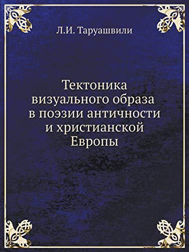 Tektonika Vizual nogo Obraza V Poezii Antichnosti: L I Taruashvili