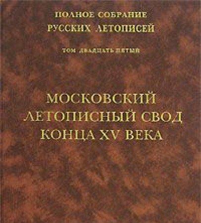 9785785901872: Moskovskiy letopisnyy svod kontsa XV veka. Tom 25