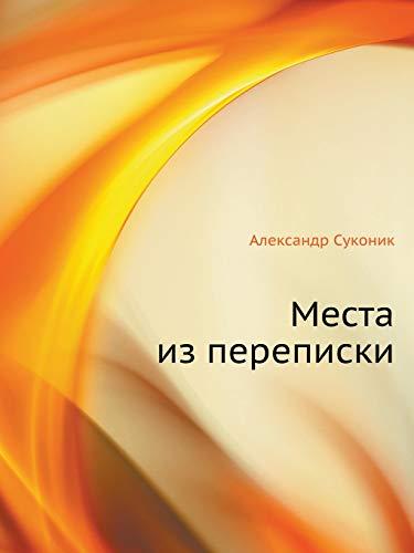 9785785902121: Mesta Iz Perepiski (Russian Edition)