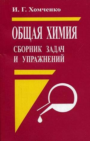 9785786400640: General Chemistry. Problems and exercises / Obshchaya khimiya. Sbornik zadach i uprazhneniy