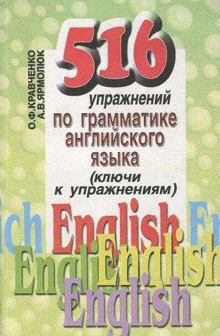 516 uprazhneniy po grammatike angliyskogo yazyka. Klyuchi: Kravchenko O Yarmolyuk