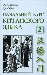 9785787305395: initial rate Chinese language Part 2 5 th ed Rev ext Recipe CD Nachalnyy kurs kitayskogo yazyka Ch 2 5 e izd ispr i dop propisi CD