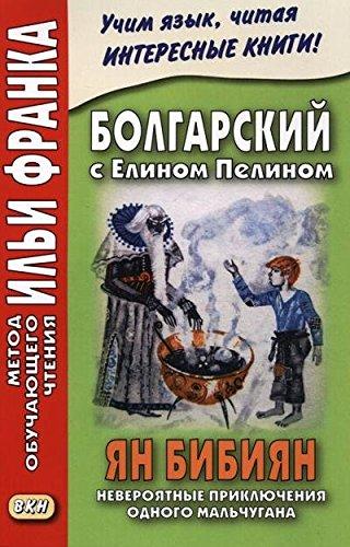 bolgarskij s elinom pelinom jan bibijan neverojatnye
