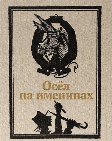 9785788001494: Osel na imeninakh: Belorusskie basni (Russian Edition)