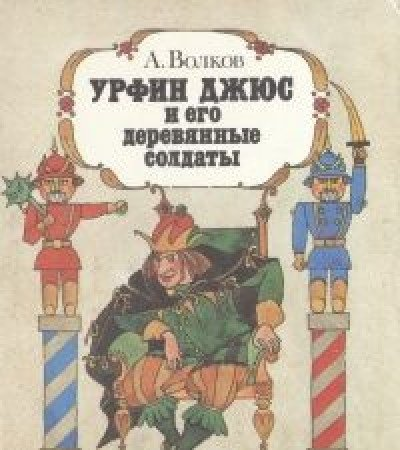 Urfin Dzhyus and His Wooden Soldiers: Narrative: A. Volkov