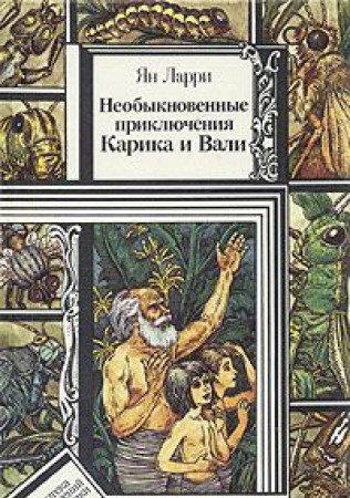 9785788002309: Neobyknovennye priklyucheniya Karika i Vali