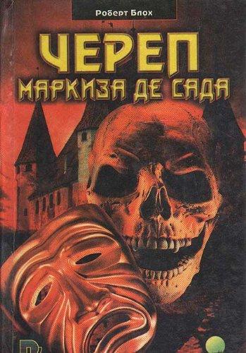 Cherep markiza de Sada: Bloh, Robert: