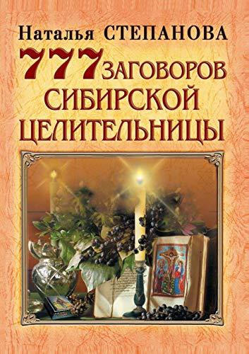 9785790507298: 777 zagovorov sibirskoj tselitelnitsy (Russian Edition)