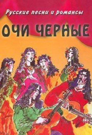 9785790508639: Ochi chernye. Russkie pesni i romansy