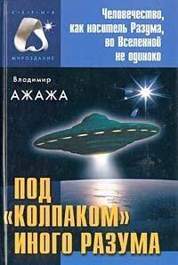 Pod kolpakom inogo razuma (in Russischer Sprache: Azhazha Vladimir