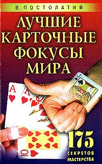 9785790522895: Best card tricks in the world. 175 Secrets Excellence / Luchshie kartochnye fokusy mira. 175 sekretov masterstva