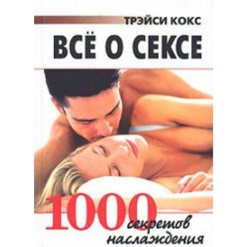 9785790525964: Vse o sekse. 1000 sekretov naslazhdeniya