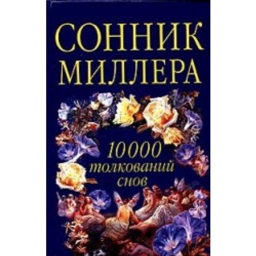 9785790527128: KB TV Dreambook Miller 10000 interpretations dreams KB tv Sonnik Millera 10000 tolkovaniy snov