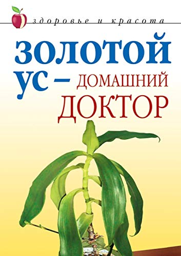 9785790530135: Basket plant - a family doctor (Russian Edition)