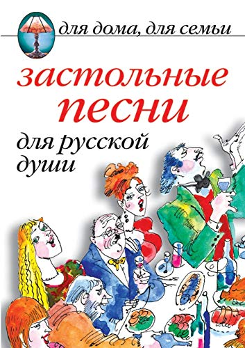 9785790530142: Drinking songs for the Russian soul (Russian Edition)