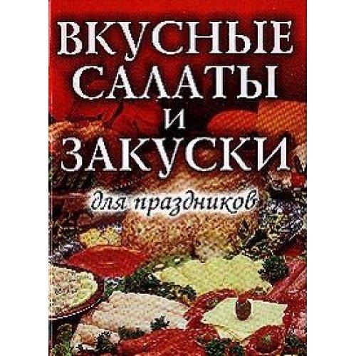 9785790532931: Vkusnye Salaty I Zakuski Dlya Prazdniko