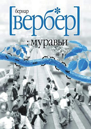 9785790535413: Murav'i (Russian Edition)