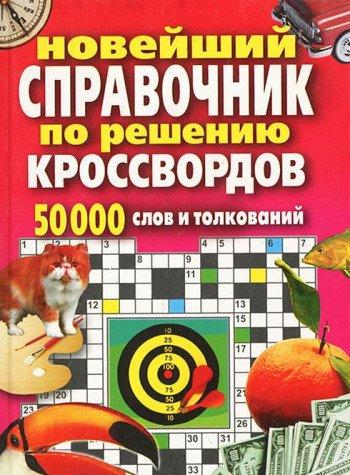 9785790539541: Novejshij Spravochnik Po Resheniyu Kros