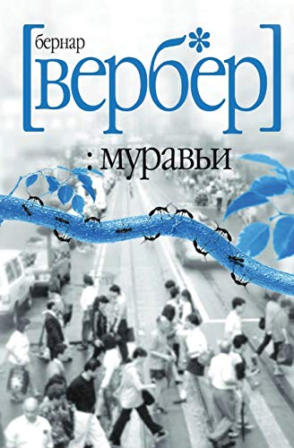 9785790545047: Murav'i (Russian Edition)