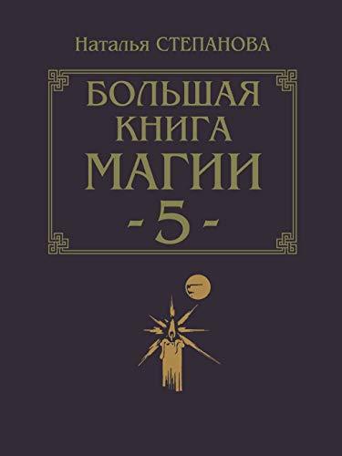 9785790546747: Bolshaya kniga magii - 5