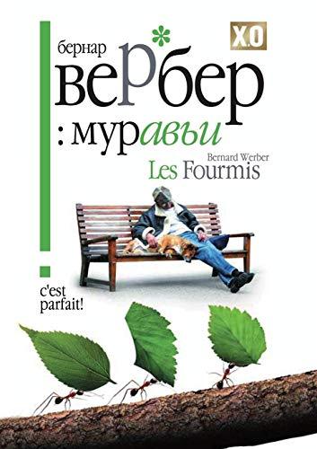 9785790551598: Murav'i (Russian Edition)