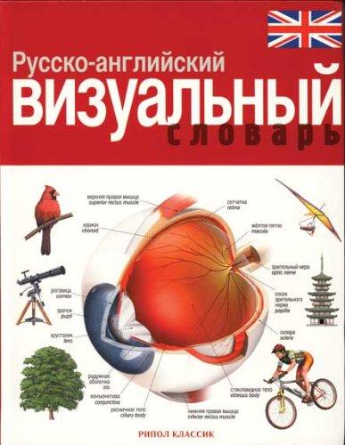 Russko angliiskii vizual nyi slovar: A. Arshambo, Zh.-K.